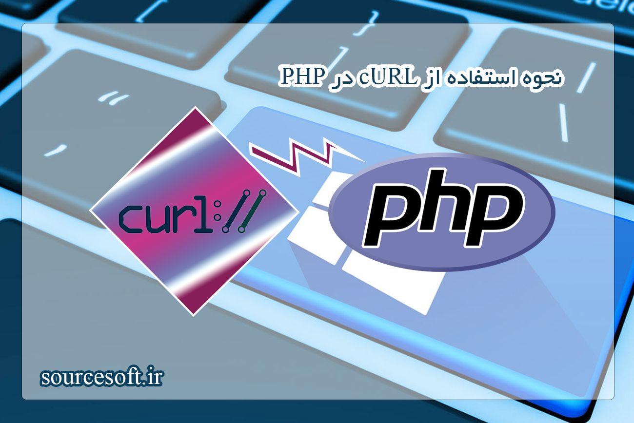 نحوه استفاده از cURL در PHP