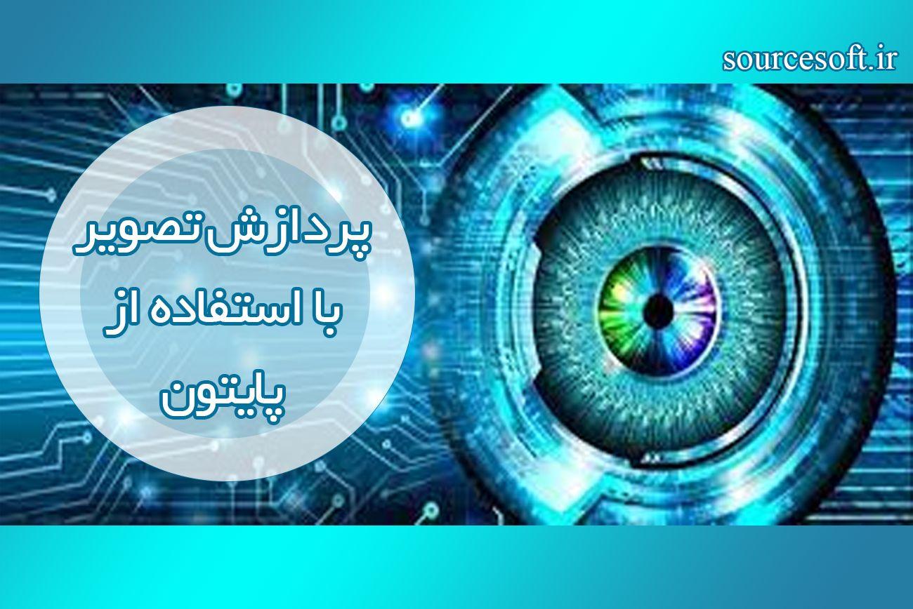 سورس کد پردازش تصویر با پایتون