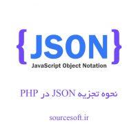 نحوه تجزیه JSON در PHP
