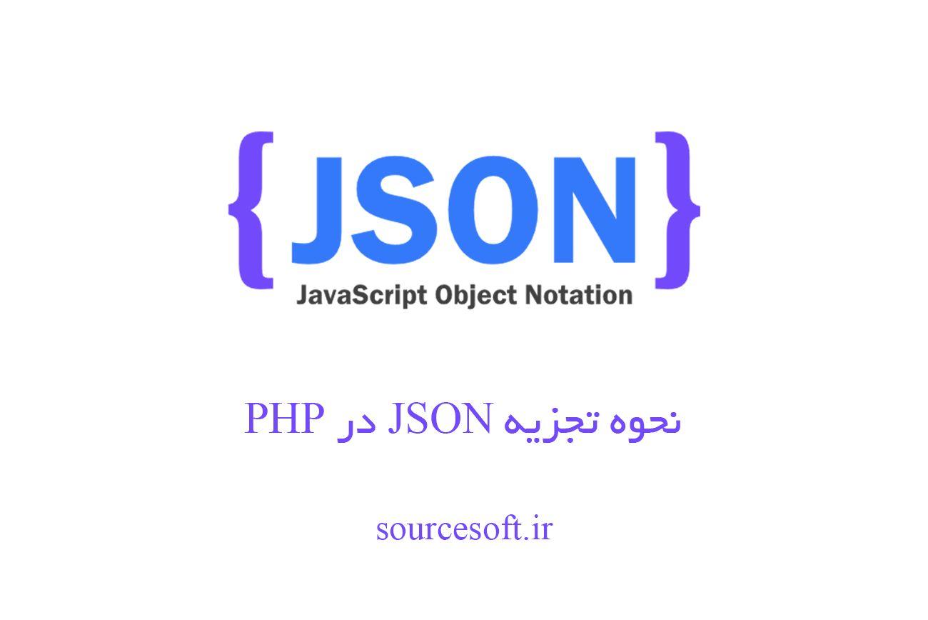 آموزش نحوه تجزیه JSON در PHP