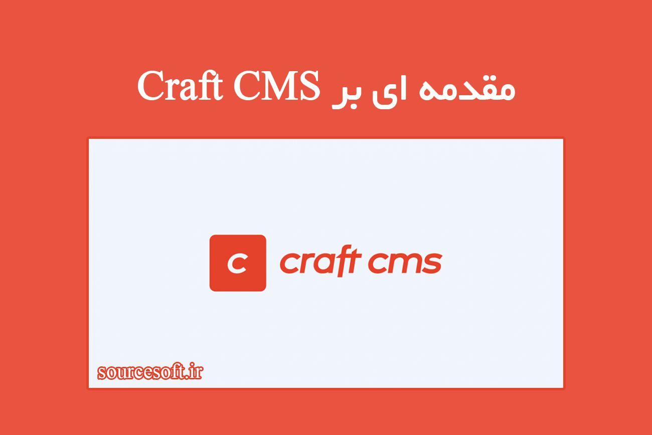 مقدمه ای بر Craft CMS