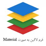 سورس پروژه فرم لاگین به صورت Material