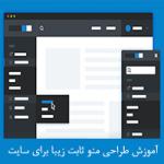 آموزش طراحی منو ثابت زیبا برای سایت