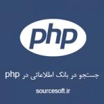 سورس کد جستجو در بانک اطلاعاتی در php