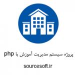 پروژه سیستم مدیریت آموزش با php